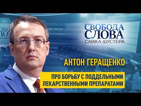 Shuster online: «Никакой покупки вакцин в интернете!», – Антон Геращенко о борьбе с поддельными лекарствами