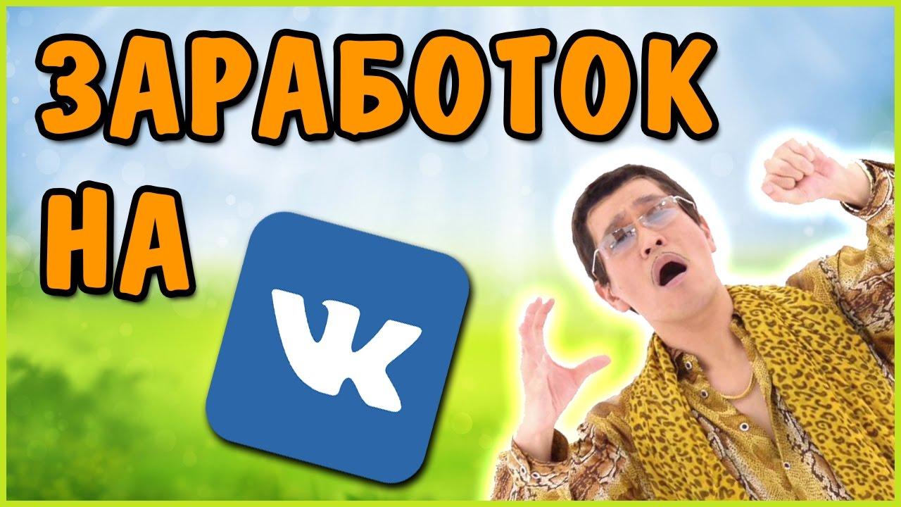 Заработок в Интернете на картинках в VK без вложений
