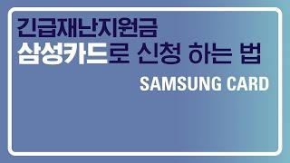 정부 긴급재난지원금 삼성카드로 신청하는 법