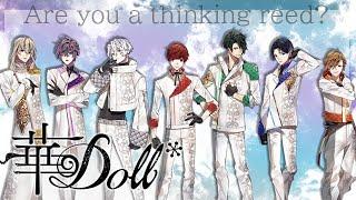 [PV]『華Doll*』Teaser *天霧プロダクションより誕生!知的興奮型CDコンテンツ*