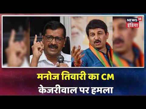 Delhi में बढ़ते अपराधों के लिए Manoj Tiwari ने CM Arvind Kejriwal पर हमला किया