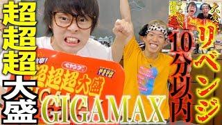 ペヤング超超超大盛りGIGAMAXを10分以内に食べきってやる!!!mp4
