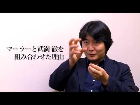 Bunkamuraオーチャードホール「山田和樹 マーラー・ツィクルス」コメント動画
