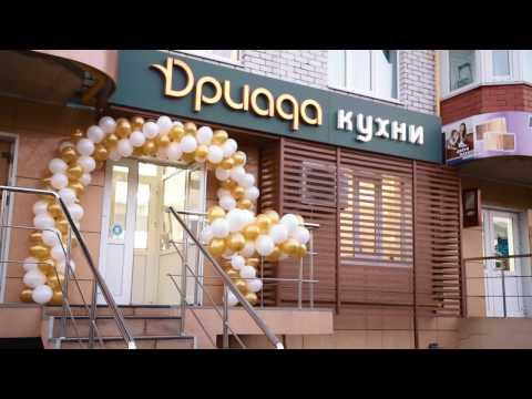 """Репортаж о новом салоне """"Кухни Дриада"""" в Курске"""