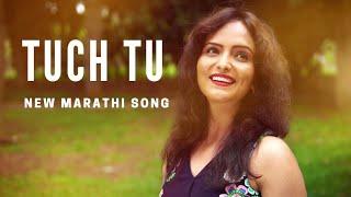 Marathi Songs   New Songs 2020   Tuch Tu