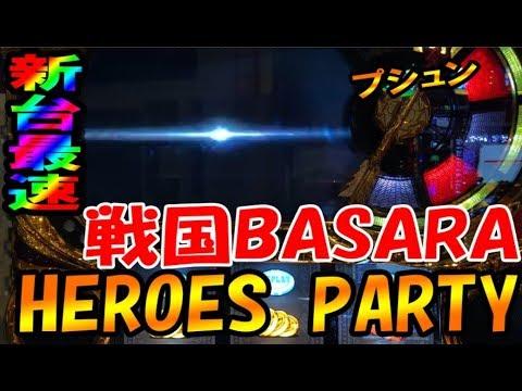 19/01/21【新台】戦国BASARAでエンディング終了からの追撃エンディング【戦国BASARA HEROES PARTY】