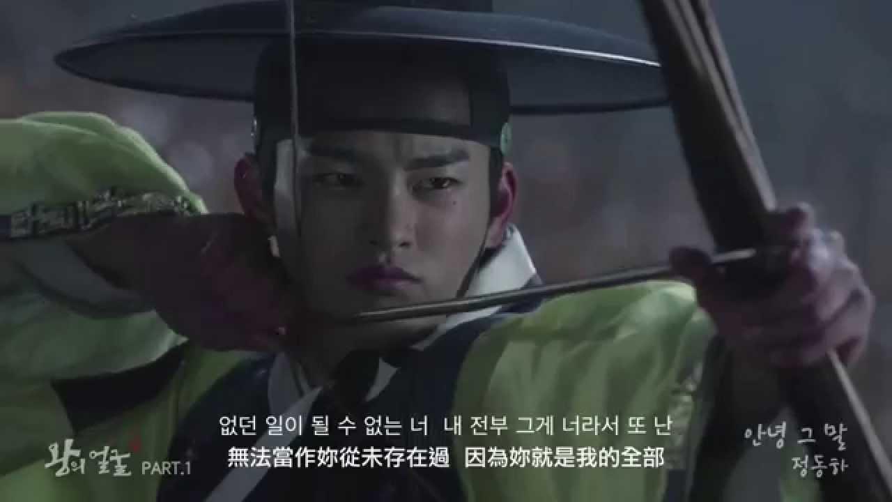 王的面孔 ost1(徐仁國) 再見那句話-鄭東河 韓語繁中字 - YouTube