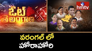 Tough Competition in Joint Warangal District | Vote Telangana | hmtv