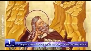 2 августа – день Ильи Пророка: что можно и чего нельзя делать