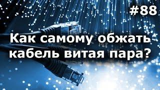 Как ОБЖАТЬ интернет КАБЕЛЬ витую пару? RJ 45 своими руками(, 2016-11-14T13:30:26.000Z)