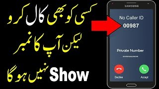 How to Call Someone with Unknown Number/Fake Number (Urdu/Hindi)