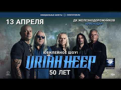 URIAH HEEP в Краснодаре 2020 — 50 ЛЕТ! Юбилейный Тур