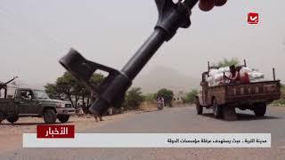 نشرة اخبار الثانية 09-08-2018 | تقديم اسامه سلطان  | يمن شباب