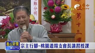【唯心新聞61】| WXTV唯心電視台