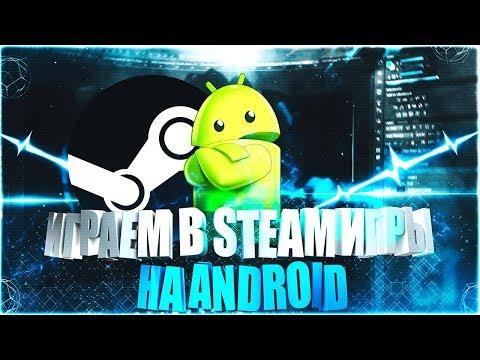 Как играть в Steam игры на Android