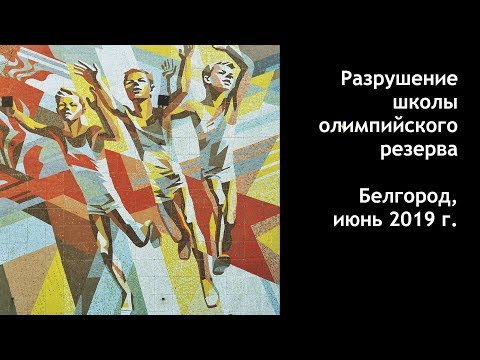 Крушение школы олимпийского резерва в Белгороде.