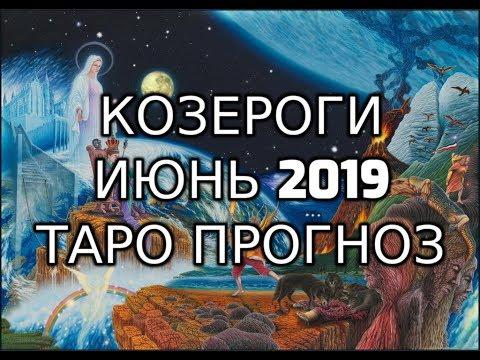 Козероги Июнь 2019 Таро Прогноз