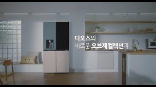 LG DIOS 얼음정수기냉장고 Objet Collect…