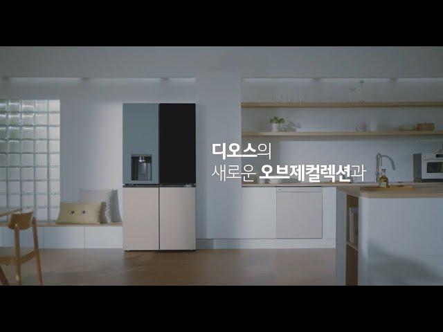 LG DIOS 얼음정수기냉장고 Objet Collection   변화는 언제나 디오스로부터 편