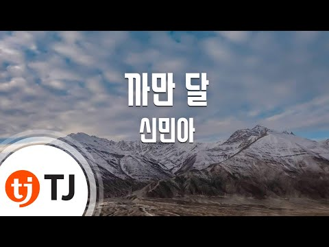 [TJ노래방] 까만달 - 신민아(Sin, Min-A) / TJ Karaoke