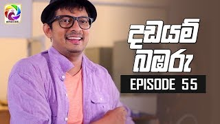 "Dadayam babaru Episode 55 || "" දඩයම් බඹරු "" | සතියේ දිනවල රාත්රී 9.30 ට . . . Thumbnail"