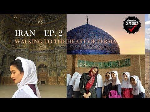 เที่ยวรอบโลก CHECKLIST 87 : IRAN EP.2  OA 12/08/60