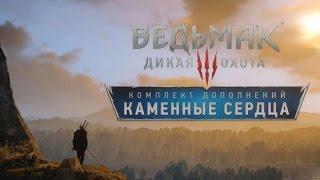 the Witcher 3: Hearts of stone  Каменные сердца - ГАЙД: Доспехи Школы Змеи