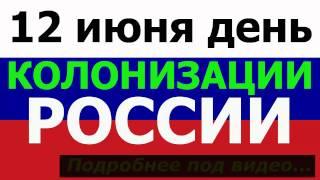 Россия проснись # 12 июня день КОЛОНИЗАЦИИ  РОССИИ