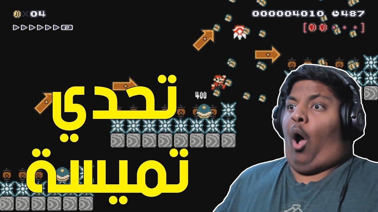 ماريو ميكر : تحدي تميسة ! 😐   Mario Maker #60