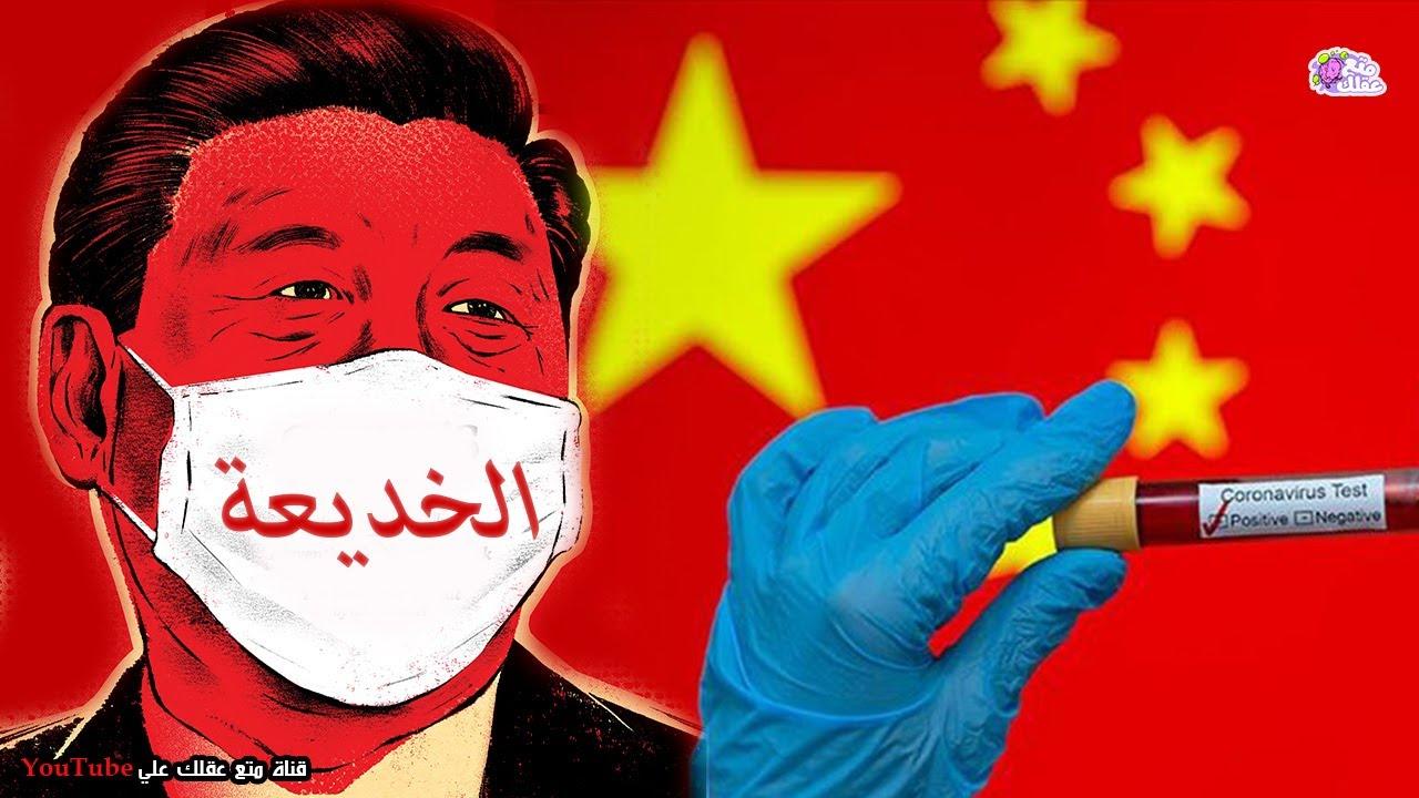 كيف خدعت الصين العالم ؟!