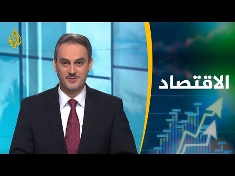 النشرة الاقتصادية الأولى 2019/1/16  - 13:55-2019 / 1 / 16