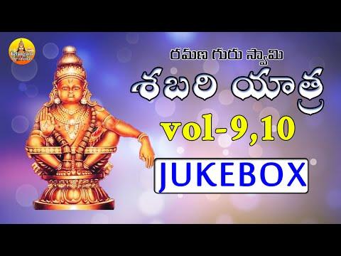 lord-ayyappa-ashtothram- -ayyappa-sahasranamam- -ramana-guru-swamy-songs- -ayyappa-devotional-songs