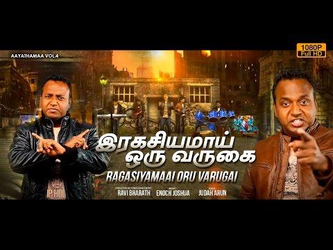 Ragasiyamaai Oru  - AAYATHAMAA 4 | Ravi Bharath | Enoch Joshua | Judah Arun | Tamil Christian Song