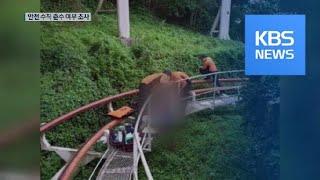 이월드 놀이기구 사고, 안전 수칙이 미비? / KBS뉴스(News)