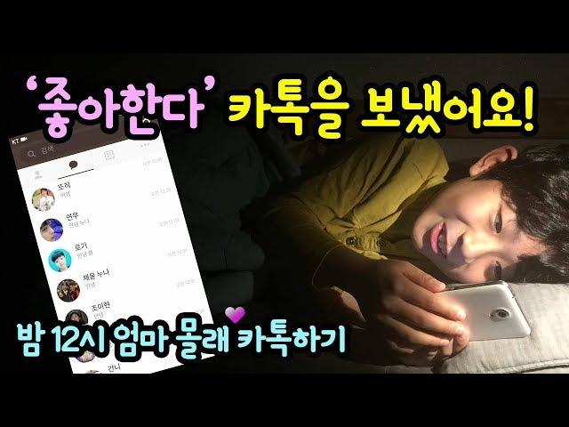 밤12시 엄마 몰래 카톡하기 꿀잼 (카톡으로 좋아한다 고백을 했어요 ♡ 그녀의 반응은?) feat. 로기 또히 여누 간니 플로라 조이현 이채윤 | 마이린 TV