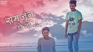 Samjun Ghe Na(Official Music Video) ft.Mrudula Naykodi, Aasir Inamdar, Atharva Dhage Abhijeet Sanket