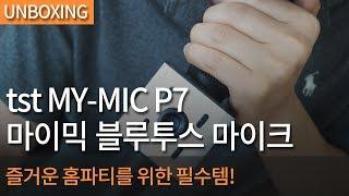 [개봉기] tst MY MIC P7 마이믹 블루투스 마…