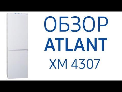 Холодильник Атлант ХМ 4307-000