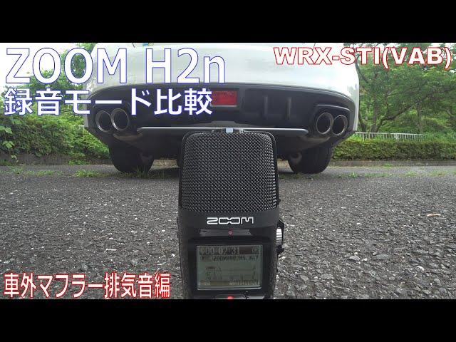 ハンディレコーダー ZOOM H2n 録音比較 車外排気音編 ヘッドホン推奨