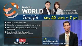 [LIVE] Thai PBS Woŗld Tonight 22 May, 2020
