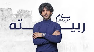 بسام عبدالله - ربيته (فيديو كليب حصرياً) | 2020