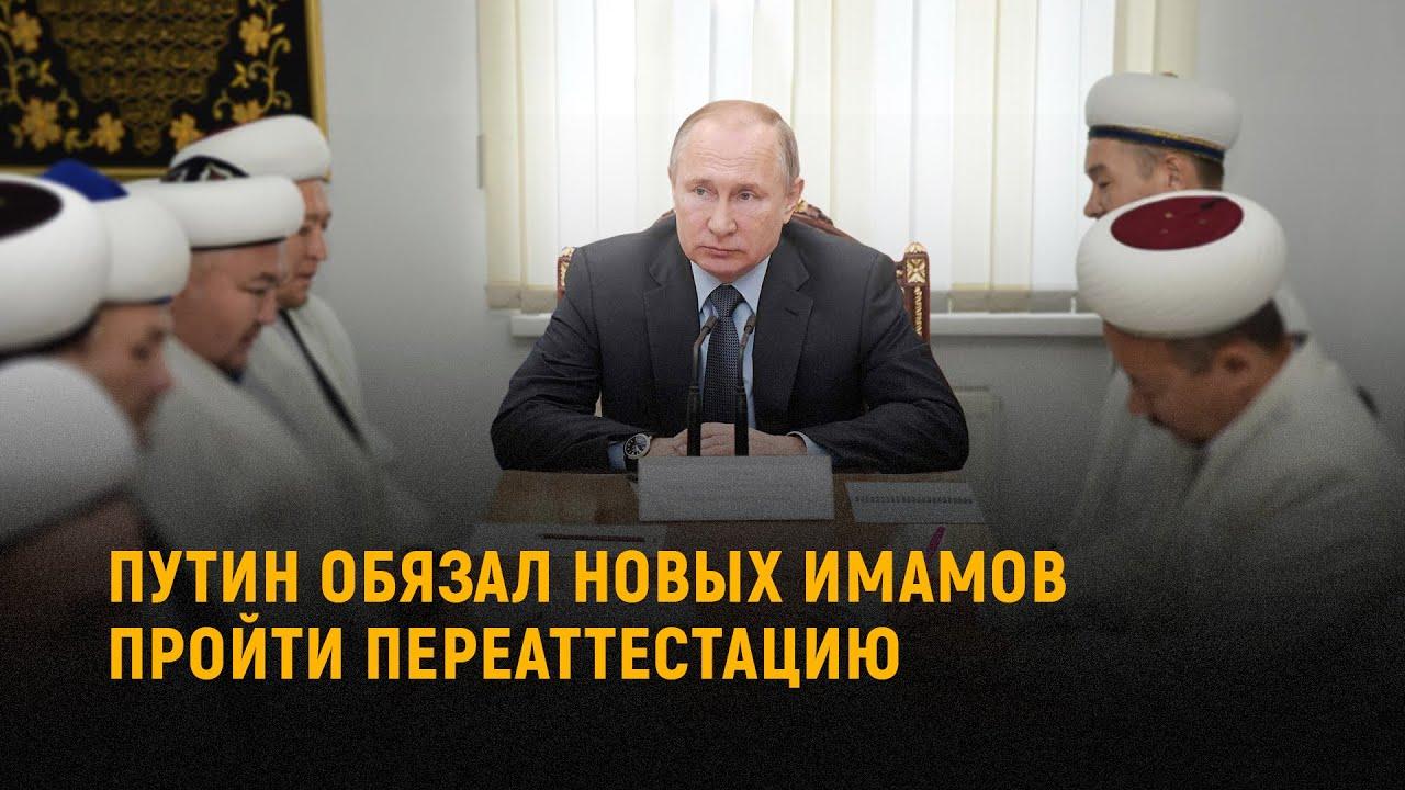 Путин обязал новых имамов пройти переаттестацию
