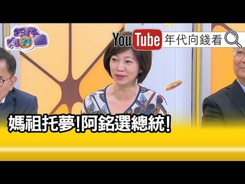 精華片段》姚惠珍:總統靠神明來欽點..【年代向錢看】