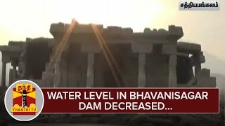 Water level in Bhavanisagar Dam Decreased - Thanthi TV