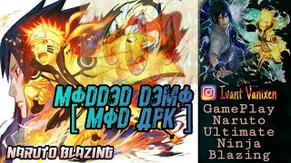 Naruto ultimate ninja blazing mod apk android republic