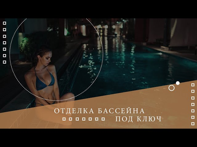 ✅ Отделка бортика бассейна🌡Все о бассейнах и фонтанах ⚜⚜⚜