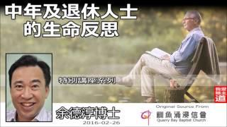 中年及退休人士的生命反思 - 余德淳博士