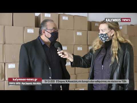 18-12-2020 Ο Έπαρχος Μ.Μουσελλής στη διανομή ειδών καθαριότητας στα πλαίσια του ΤΕΒΑ