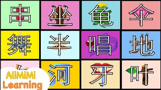 Lesson 2 Learn Chinese Character in Easy and Fun way⎮Easy way to remember Chinese Characters⎮学中文单词