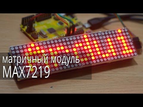 Светодиодная матрица с драйвером МАХ7219